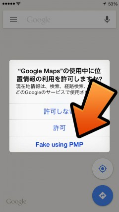 update-jbapp-protectmyprivacy-support-ios8-02