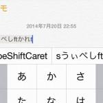 SwipeShiftCaretでのカーソル移動で文字変換範囲の指定が出来て超便利! [JBApp]