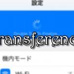 設定項目を並び替える「Transference」がiOS 8に対応したよ! [JBApp]