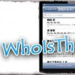 「WhoIsThis」がアップデート、設定追加 & Activatorとの相性はどうかな…? [JBApp]