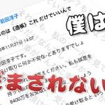 「前田淳子」さんから8400万くれるって迷惑メールが来たから、礼儀として返信してみる