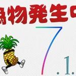 【注意】iOS 7.1.1 完全脱獄は出来ません!偽物が出回ってるので注意しましょう
