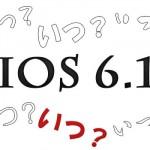 iOS 6.1 正式リリースはいつだ!?過去のBeta版リリース状況を見てみる