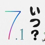 脱獄の前に…「iOS 7.1 正式版」リリースはいつかな!? 過去スケジュールを確認してみる
