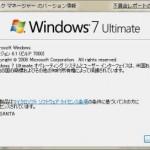 Windows7 β bild700 をインストールしてみました