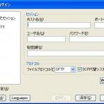 WinSCPを使ってのアプリインストール方法!