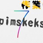 今も「iOS 7 脱獄」は開発が進行中。もう少し辛抱を!、珍しくpimskeks氏からの報告