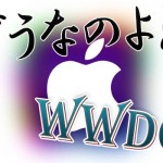 iOS 7は!? WWDC 2013では何が?! 過去のWWDC日程 & 主な発表内容をまとめてみた