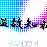 もうすぐ「WWDC 2014」!過去のWWDCで発表された主な内容まとめ