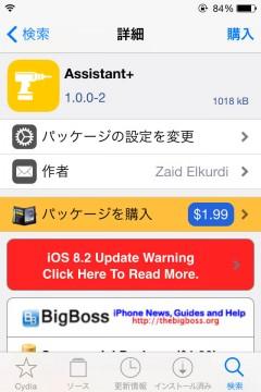 jbapp-assistantplus-02