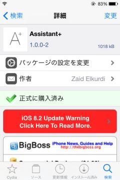 jbapp-assistantplus-03