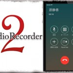 AudioRecorder 2 - 電話を録音!LINE通話やアプリ音の録音も可能に [JBApp]