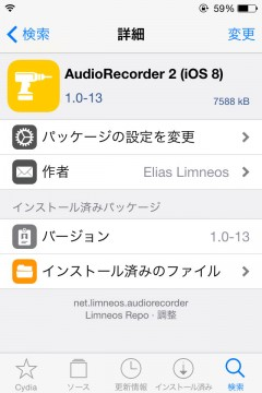 jbapp-audiorecorder2-03