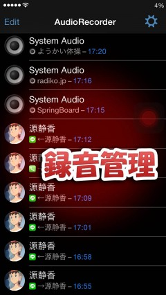 jbapp-audiorecorder2-09