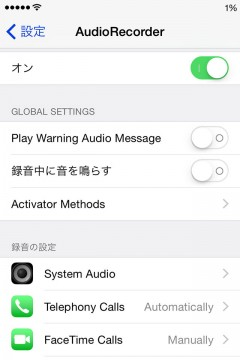 jbapp-audiorecorder2-11