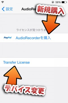 jbapp-audiorecorder2-12