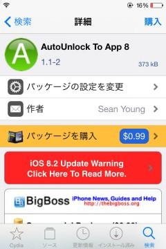 jbapp-autounlocktoapp8-02