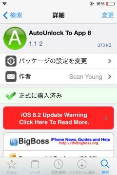 jbapp-autounlocktoapp8-03