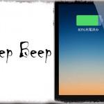 Beep Beep - 充電開始音を好きなサウンドへ変更!バイブ有無や無音化も [JBApp]