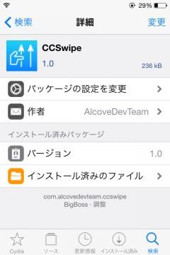 jbapp-ccswipe-03