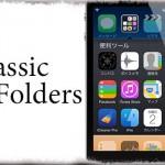 ClassicFolders - フォルダ機能をiOS 6風に変更する!デザインの再現も! [JBApp]