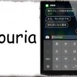 Couria (iOS 8) - 「その場で返信」機能をグイッと強化する! [JBApp]