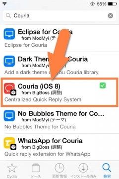 jbapp-couria-ios8-02