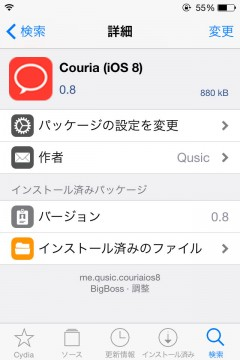 jbapp-couria-ios8-03