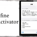 Define Activator - どこからでも内蔵「辞書」を検索! [JBApp]