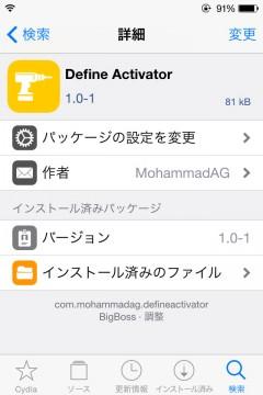 jbapp-defineactivator-03