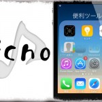 Echo - いろいろな動作に好きな効果音を追加する! [JBApp]