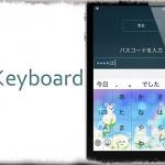 exKeyboard - どこでもサード製キーボードを使用可能にする [JBApp]