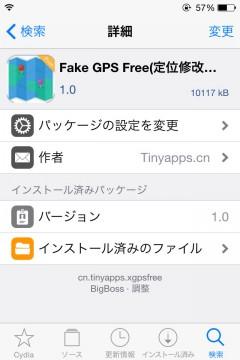 jbapp-fakegpsfree-03