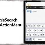 GoogleSearchActionMenu - 選択テキストをさくっとGoogle検索 [JBApp]