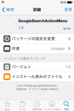 jbapp-googlesearchactionmenu-03