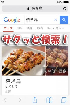 jbapp-googlesearchactionmenu-05