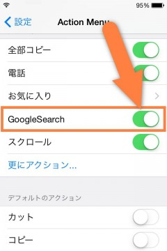 jbapp-googlesearchactionmenu-08