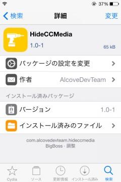 jbapp-hideccmedia-03