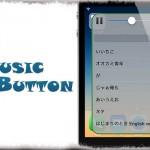 MusicButton - 画面上のボタンをスワイプして音楽操作 [JBApp]