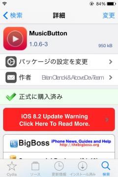 jbapp-musicbutton-03