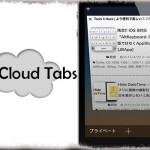 No Cloud Tabs - Safari内のiCloudタブを非表示にする [JBApp]
