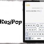 NoKeyPop - キーボードのポップアップ表示を無しに [JBApp]