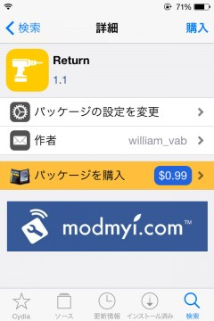 jbapp-return-02