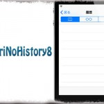 SafariNoHistory8 - ウェブ閲覧履歴だけを記録しないように [JBApp]