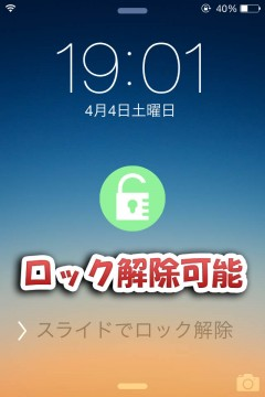 jbapp-secret-lock-05