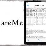 ShareMe - メッセージ履歴をファイルとして書き出し [JBApp]