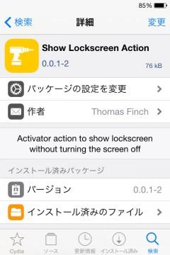 jbapp-showlockscreenaction-03