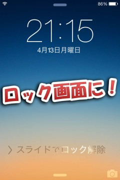 jbapp-showlockscreenaction-05
