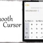 SmoothCursor - 文字入力時のカーソル移動を滑らかな動き風に! [JBApp]