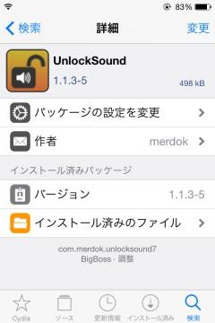 jbapp-unlocksound-03